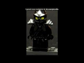 «Картинки LEGO Ниндзяго и обои на рабочий стол» под музыку 5 регион - 4 пацана. Picrolla