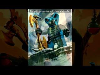 «картинки лего ниндзя го» под музыку The Fold - The Weekend Whip (NinjaGo Theme Song). Picrolla