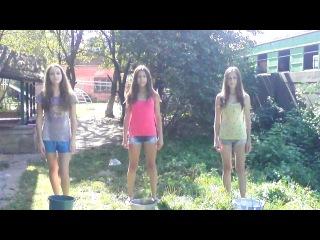 #IceBucketChallenge Alina/Anastasia/Sonya