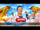 Интерны 14 сезон 21 серия Bynthys 14 ctpjy 21 ctccbz