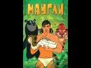 МУЛЬТФИЛЬМ Маугли 1973/мульт для детей,советский