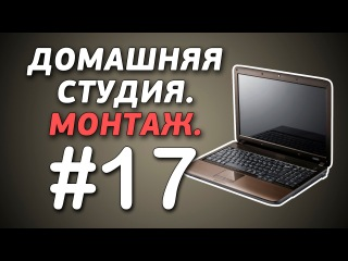 Свободная тема #17 - Домашняя студия. Монтаж