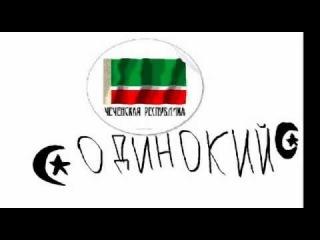 Камета Садулаева и Шах Ислангириев -- Безам