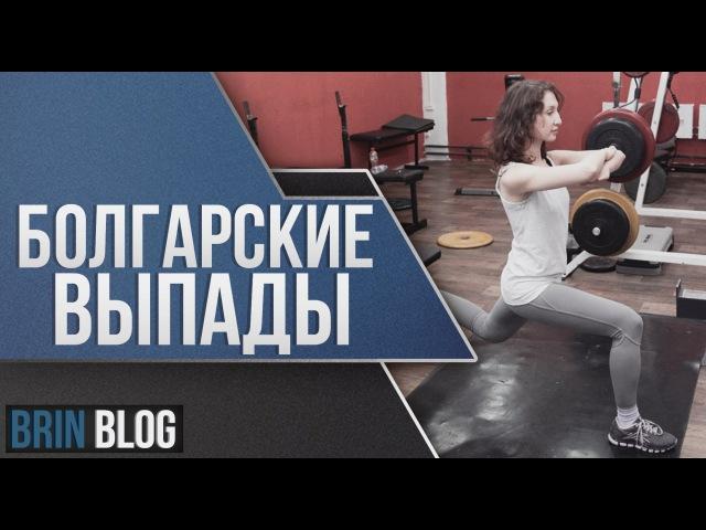 Болгарские Выпады. Упражнение для Ягодиц ,jkufhcrbt dsgfls. eghfytybt lkz zujlbw
