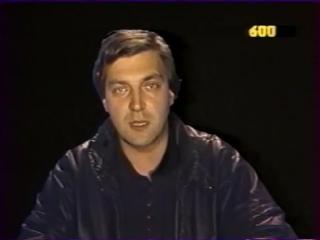 Программа 600 секунд. А. Невзоров. 1991 август 20