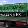 Производственная компания М-АРТ. Тенты в Томске.