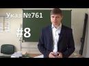 Реализация Указа №761 в Пермском крае. 8 серия Пермский метод