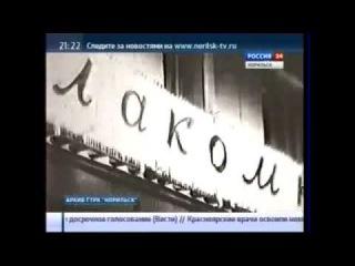 Высокая широта  Документальный телефильм из архива ГТРК Норильск