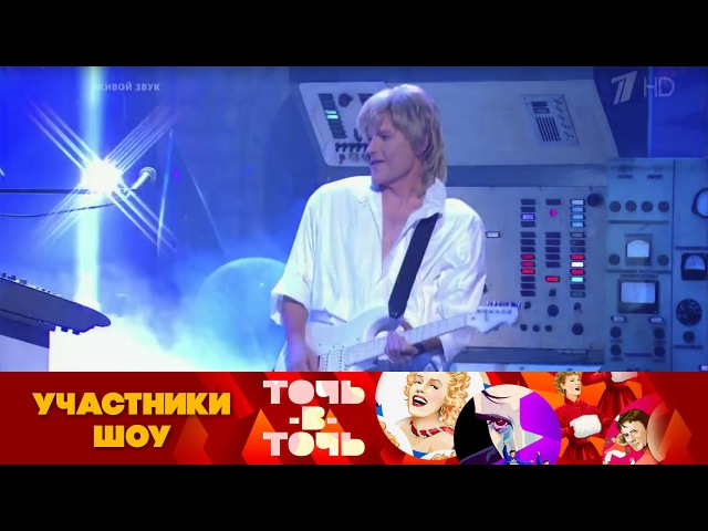 Дмитрий Маликов иВладимир Левкин. Modern Talking— «Cheri Cheri Lady».Точь-в-точь. Суперсезон.