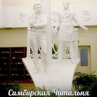 Логотип Симбирская Читальня