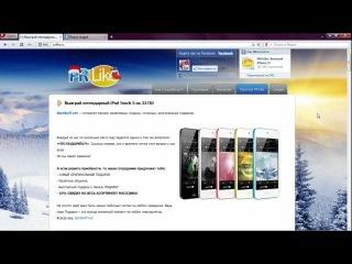 Акция с iPod Touch 5 на 32 ГБ
