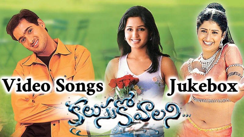 Kalusukovalani 2002 Telugu Movie Full Video Songs Jukebox Uday Kiran Pratyusha Gajala