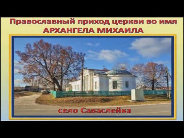 Храм во имя Архангела Михаила (с. Саваслейка)