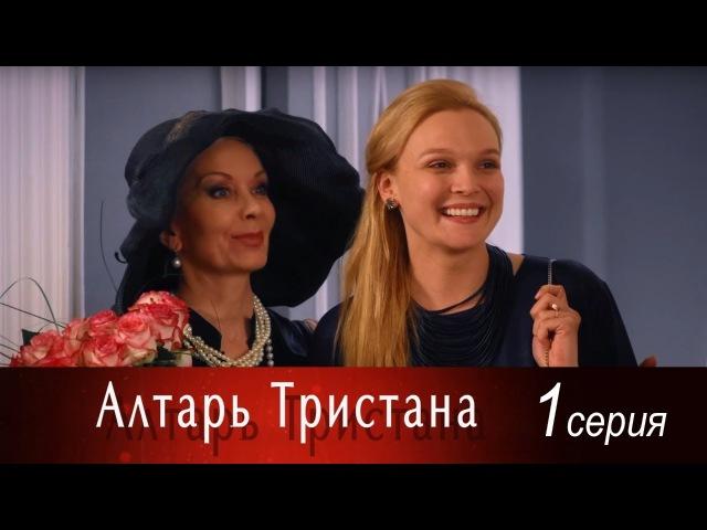 Алтарь Тристана Фильм четвертый Серия 1 2017 Сериал HD 1080p