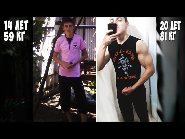 ТРАНСФОРМАЦИЯ ТЕЛА ЗА 6 ЛЕТ | AlexTuri| Workout| Gym