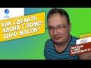 1. Как сделать клона с помощью масок в Corel VideoStudio 10