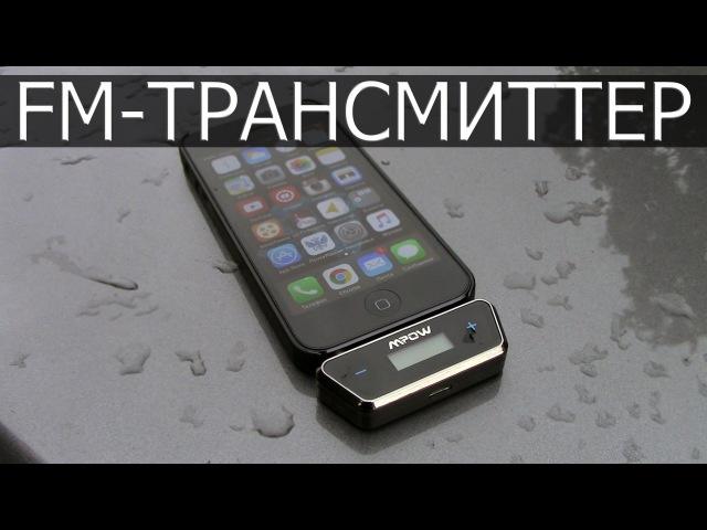 MP3 в машину. FM трансмиттер MPOW. Обзор
