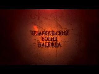 Уральский болид Надежда