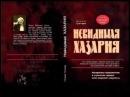 Татьяна Грачёва 'Невидимая Хазария' часть 1