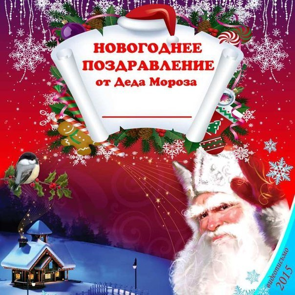 поздравления от деда мороза по телефону ставрополь принципе