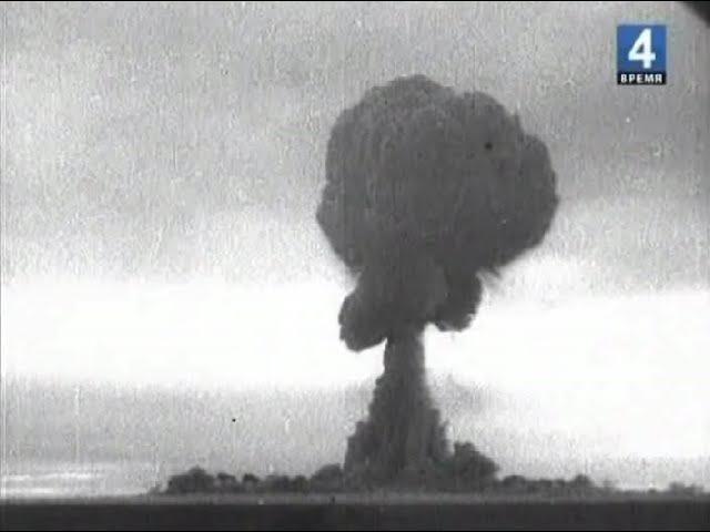 Взрыв первой советской ядерной бомбы (РДС-1)