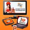 Интернет-телевидение Kartina.TV в Екатеринбурге