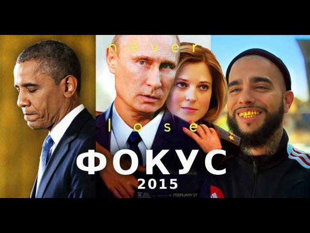 Путин Фокус 2015 Обама Тимати Прокурор Няша Медведев Putin киномафия