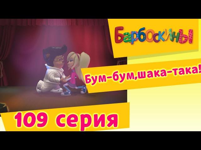 Барбоскины 109 серия Бум бум шака така новые серии