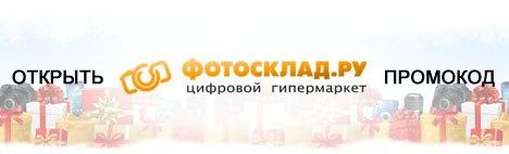 Fotosklad Ru Отзывы О Интернет Магазине