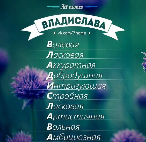 Красивые картинки с именем владислава