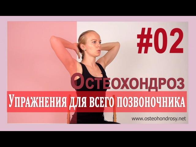 ►При ремиссии Остеохондроза: Упражнения для всего позвоночника! [Александра Бонина]