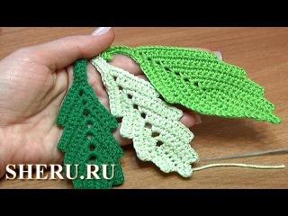 Easy To Crochet Leaf  Урок 1 Вязание листика крючком