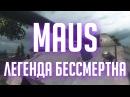 MAUS - ЛЕГЕНДЫ НИКОГДА НЕ УМИРАЮТ Железный Капут DRZJ Edition