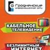 Интернет и ТВ Гродненские информационные сети