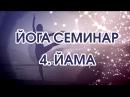 Йога Семинар. 4. ЙАМА - первая ступень восьмичастной Йоги