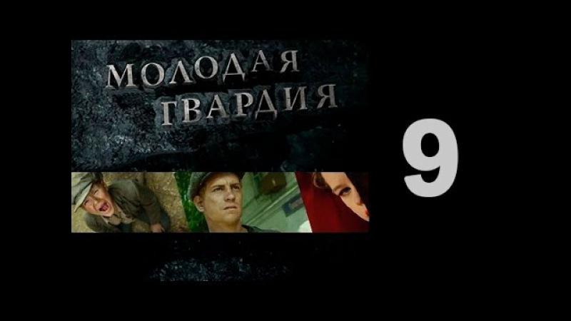 Молодая гвардия 2015 9 серия из 12