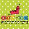 Детский центр ОСТРОВ для Ваших Сокровищ