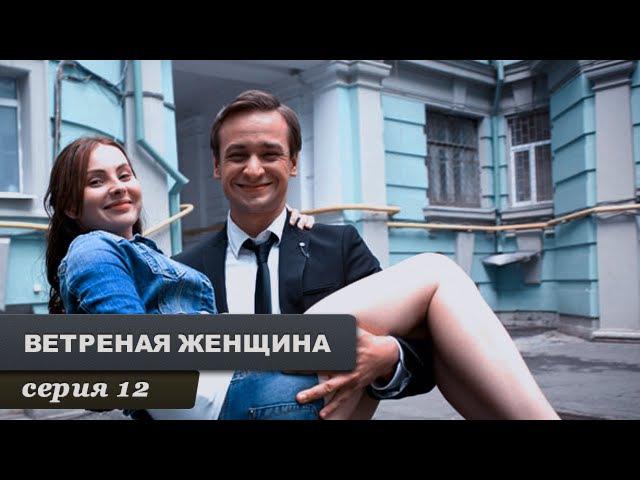 ВЕТРЕНАЯ ЖЕНЩИНА Серия 12