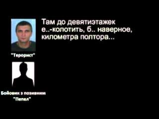 СБУ опубликовала доказательства стрельбы террористов по Мариуполю ()