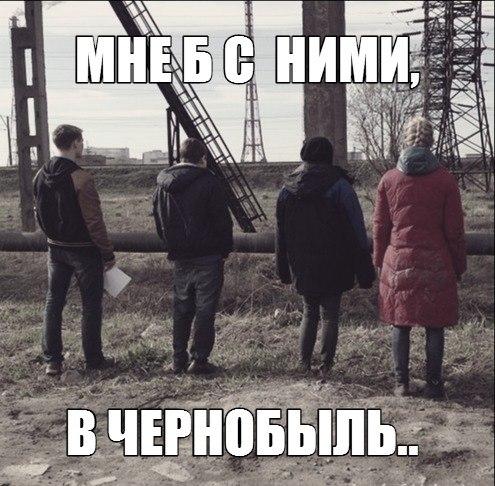 Смешные картинки с чернобылем