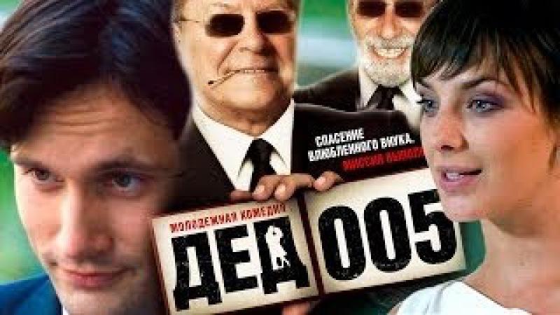 УГАРНАЯ КОМЕДИЯ HD! Дед 005 Русские фильмы, русские комедии, комедии 2015