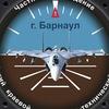 Алтайский краевой авиационно-технический музей