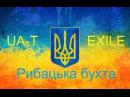 UA T Українське Військо Сотня Сіроманців vs EXILE REDSTORM Рибацька бухта
