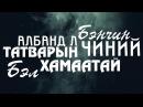 Seryoja ft Enerel Tugu I Don't Care LYRICS