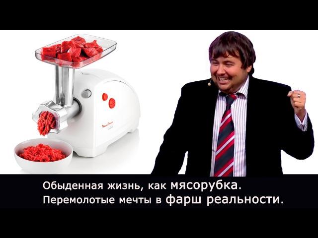Обыденная жизнь как мясорубка или Мечты перемолотые в фарш реальности Максим Максимов