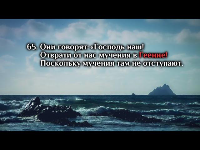 Идрис Абкар Сура 25 Различение