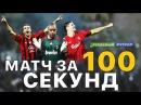 Матч за 100 секунд | Ливерпуль - Милан 3:3 | Финал ЛЧ 2004/05 vfnx pf 100 ctreyl | kbdthgekm - vbkfy 3:3 | abyfk kx 2004/05