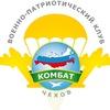 "ВПК ""Комбат"" ( Чехов)"