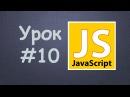 Уроки JavaScript Урок №10 Многомерные массивы