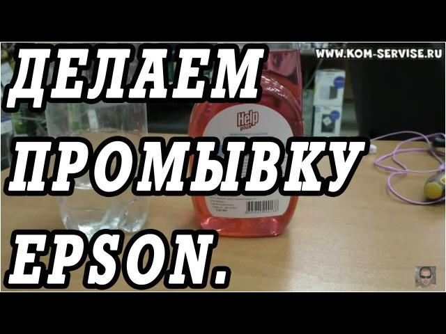 Как сделать промывочную жидкость для принтеров EPSON